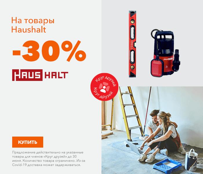 На товары Haushalt до -30%