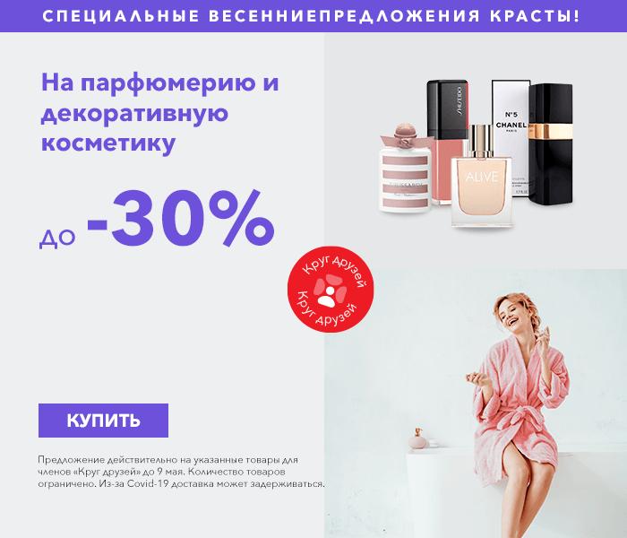 Специальные весенние предложения красты! на парфюмерию и декоративную косметику до -30%
