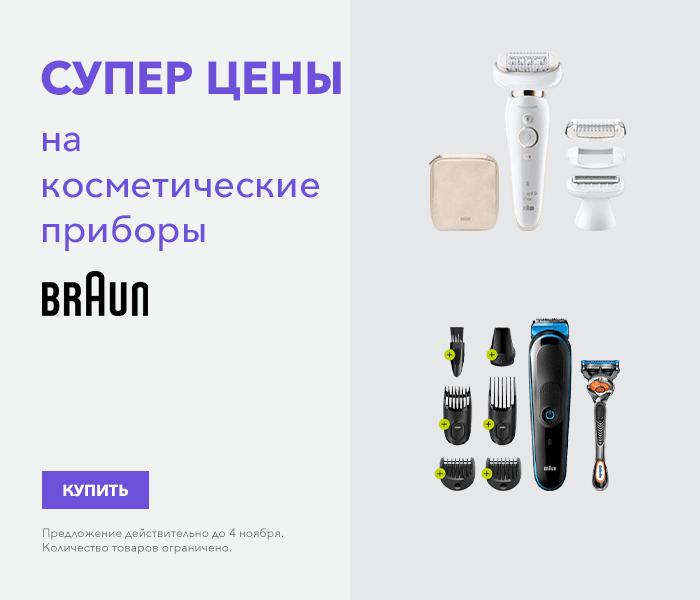 СУПЕР ЦЕНЫ на косметические приборы BRAUN
