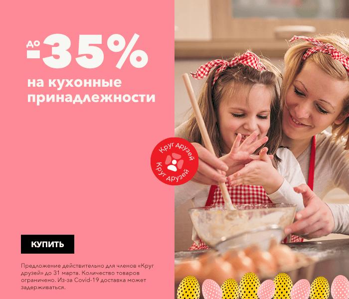 Подготовьтесь к Пасхе со специальными предложениями! до -35% на кухонные принадлежности