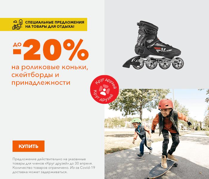 Специальные предложения на товары для отдыха! на роликовые коньки, скейтборды и принадлежности до -20%
