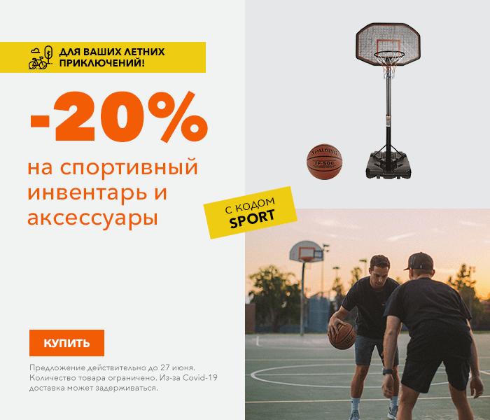 Супер-летние предложения для вас! на спортивный инвентарь и аксессуары -20% с кодом: SPORT