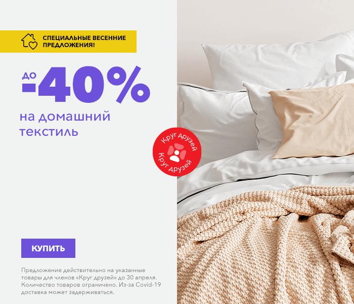 Специальные весенние предложения! на домашний текстиль до -40%