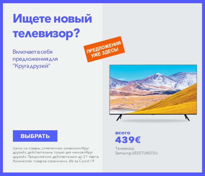 Ищете новый телевизор? Предложения уже здесь!