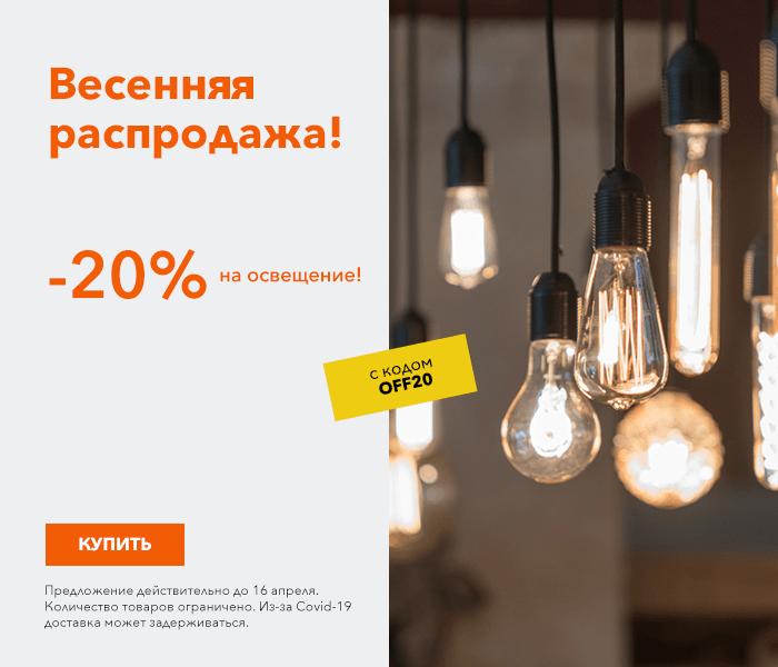 Весенняя распродажа - специальные предложения на освещение!