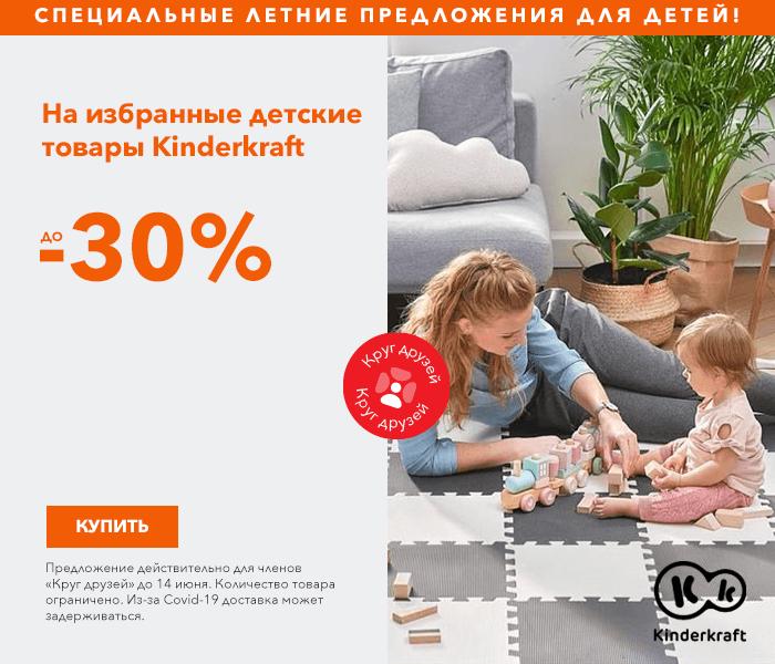Специальные летние предложения для детей! на избранные детские товары Kinderkraft до -30%