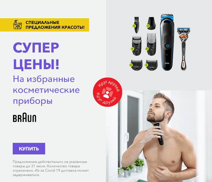 СУПЕР ЦЕНЫ! На избранные косметические приборы Braun