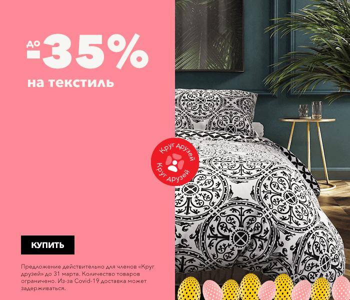 Подготовьтесь к Пасхе со специальными предложениями! до -35% на текстиль