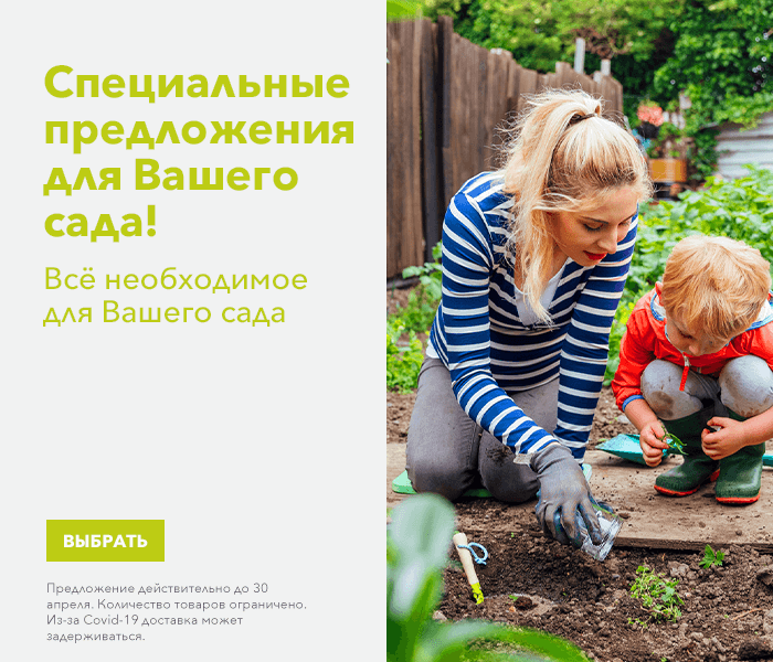Специальные предложения для Вашего сада! Всё необходимое для Вашего сада