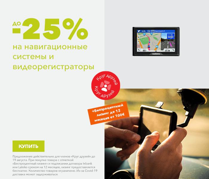 до -25% на навигационные системы и видеорегистраторы