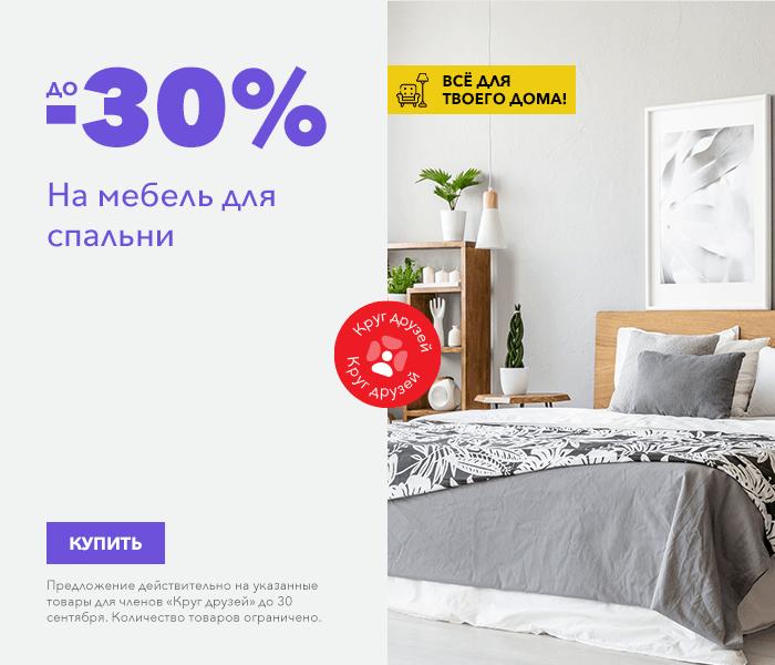 Для дома, где хорошо! На мебель для спальни до -30%