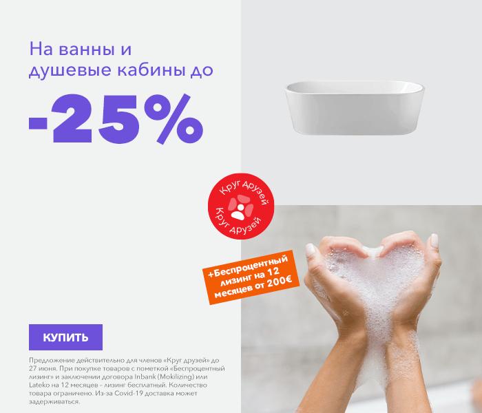 На ванны и душевые кабины до -25%