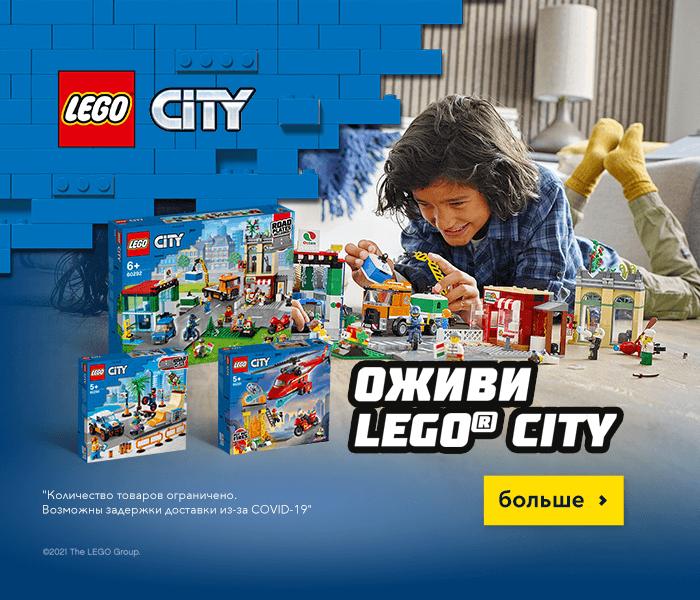 Оживи Lego City