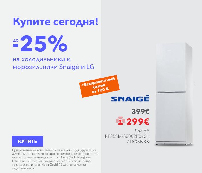 Купите сегодня! на холодильники и морозильники Snaigė и LG до -25%
