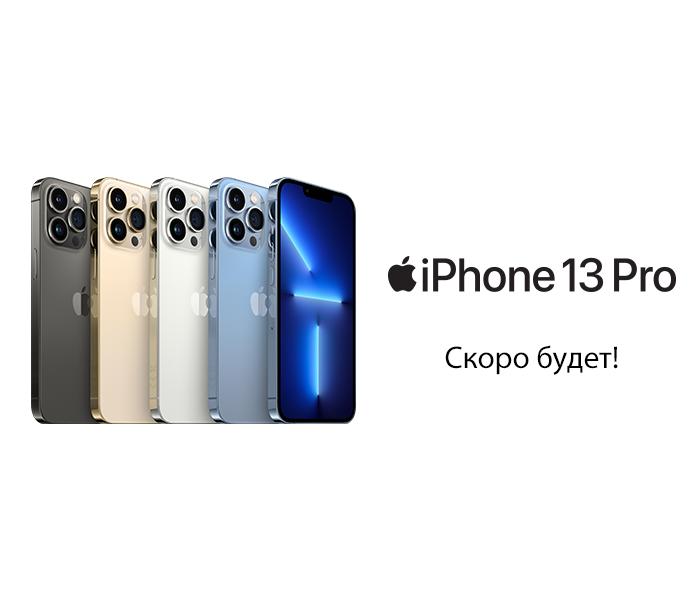 iPhone 13 - скоро будет!
