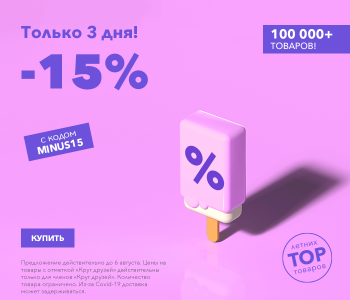 Только 3 дня! -15% на более 100 000 товаров!