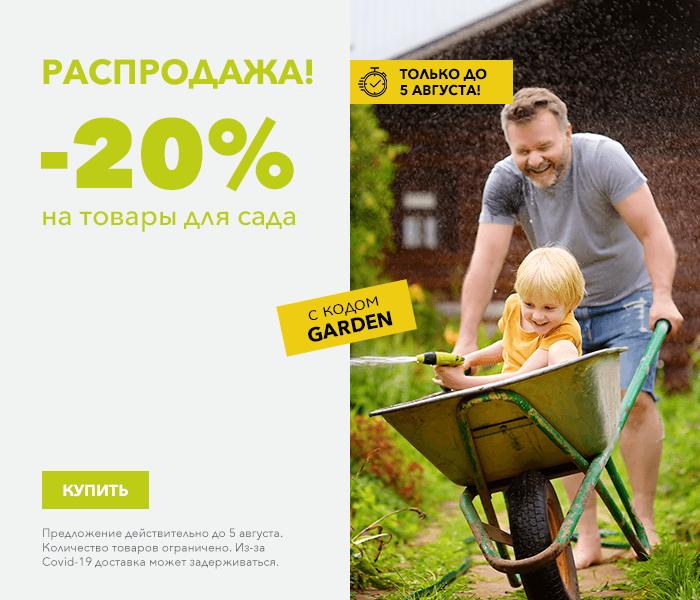 РАСПРОДАЖА! На товары для сада -20% с кодом GARDEN