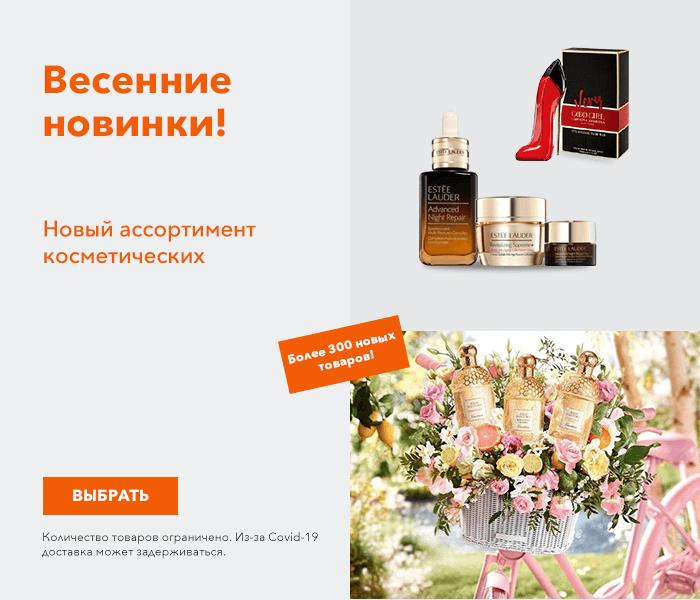 Весенние новинки! Новый ассортимент косметических товаров!