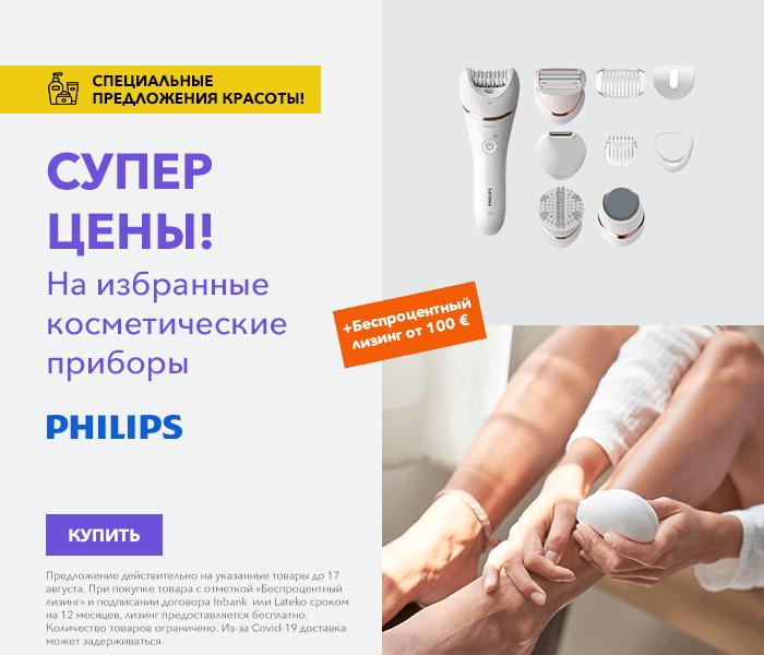 Предложения красоты! СУПЕР ЦЕНЫ на избранное косметическое оборудование Philips