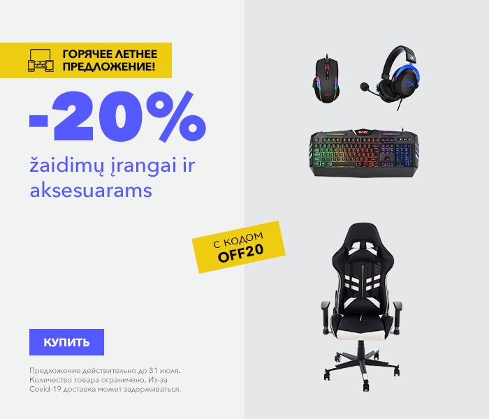ГОРЯЧИЕ ЛЕТНИЕ ПРЕДЛОЖЕНИЯ! -20% на игровые товары и аксессуары с кодом
