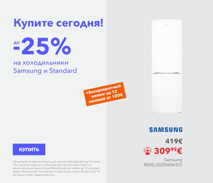 Hа холодильники Samsung и Standard до -25%