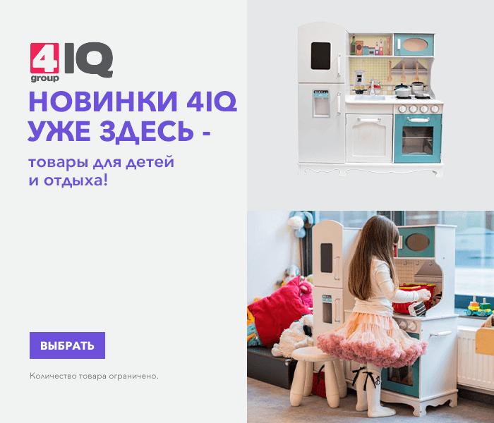 Новинки 4IQ уже здесь - товары для детей и отдыха!