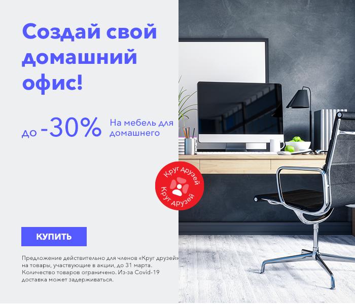 Создай свой домашний офис! На мебель для домашнего офиса до -30%