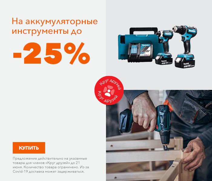 На аккумуляторные инструменты до -25%