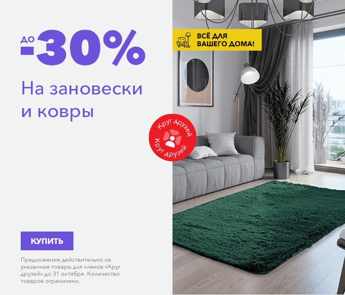Всё для Вашего дома! На зановески и ковры до -30%