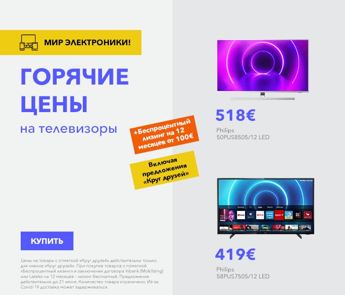 Мир электроники! Горячие цены на телевизоры