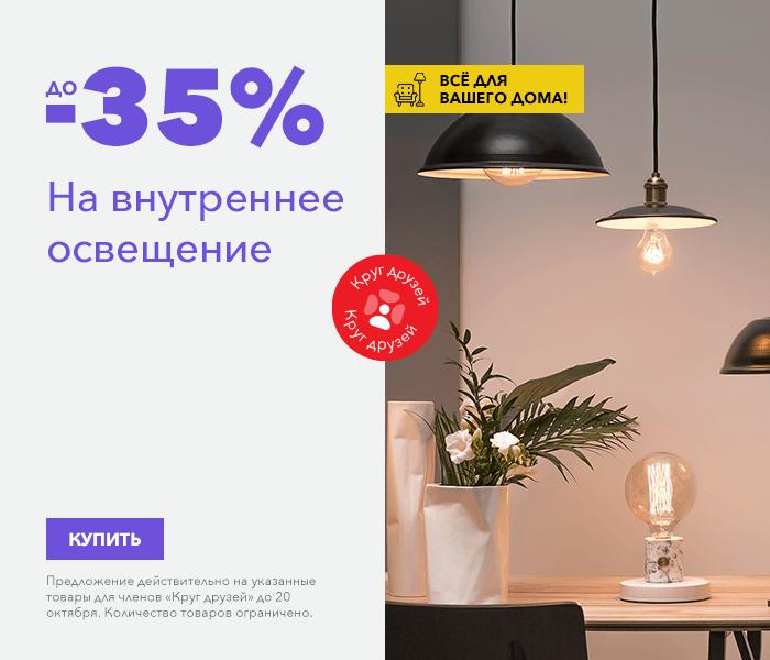 Всё для Вашего дома! На внутреннее освещение до -35%