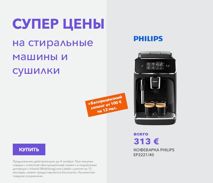 Дни кофе! СУПЕР ЦЕНЫ на кофемашины Delonghi и Philips