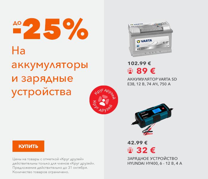 Супер предложение для Вашей машины! На аккумуляторы и зарядные устройства до -25%