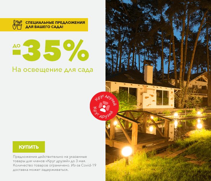Специальные предложения для Вашего сада! на освещение для сада до -35%