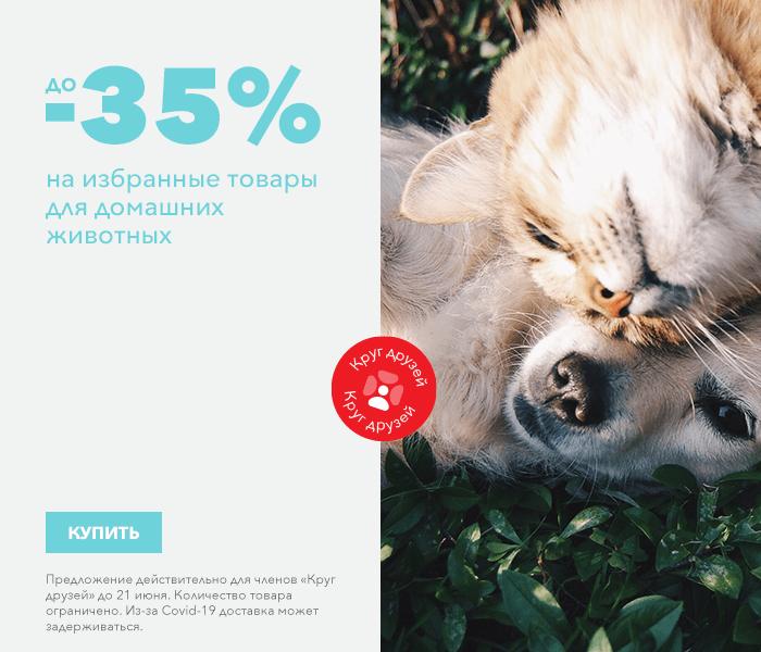 на избранные товары для домашних животных до -35%