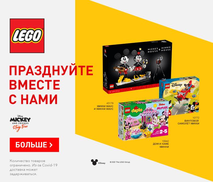 LEGO ПРАЗДНУЙТЕ ВМЕСТЕ С НАМИ