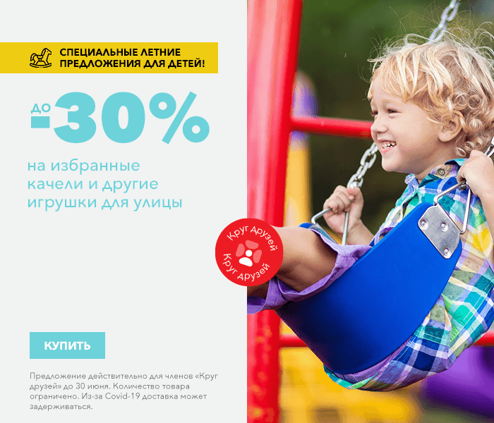 Специальные летние предложения для детей! на избранные качели и другие игрушки для улицы до -30%