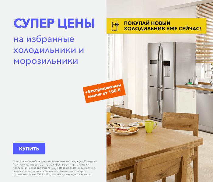 Покупай новый холодильник уже сейчас! СУПЕР ЦЕНЫ на избранные холодильники и морозильники