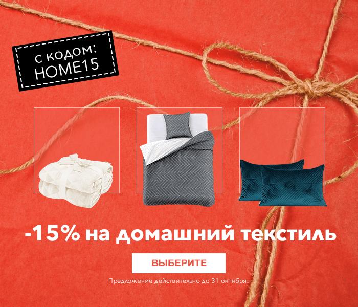 -15% на домашний текстиль