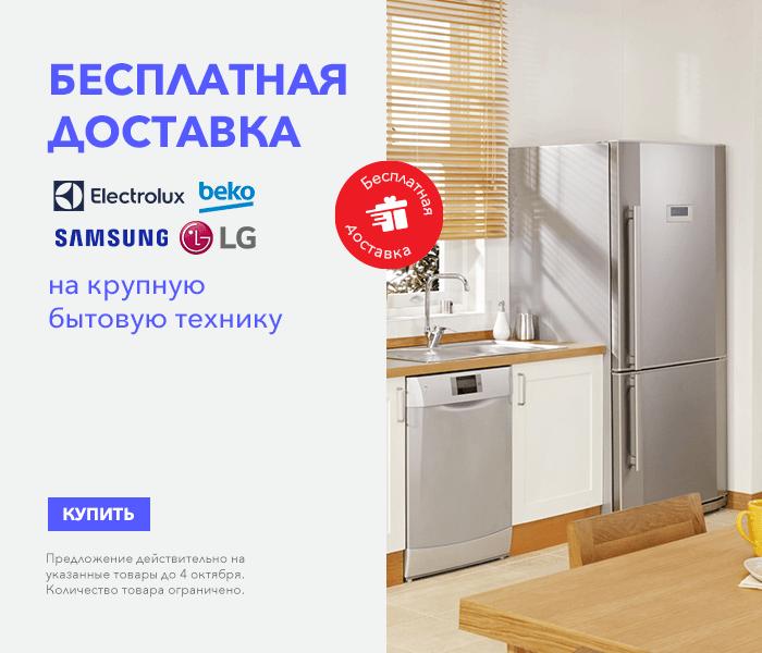 Бесплатная доставка бытовой техники Electrolux, BEKO, LG, Samsung