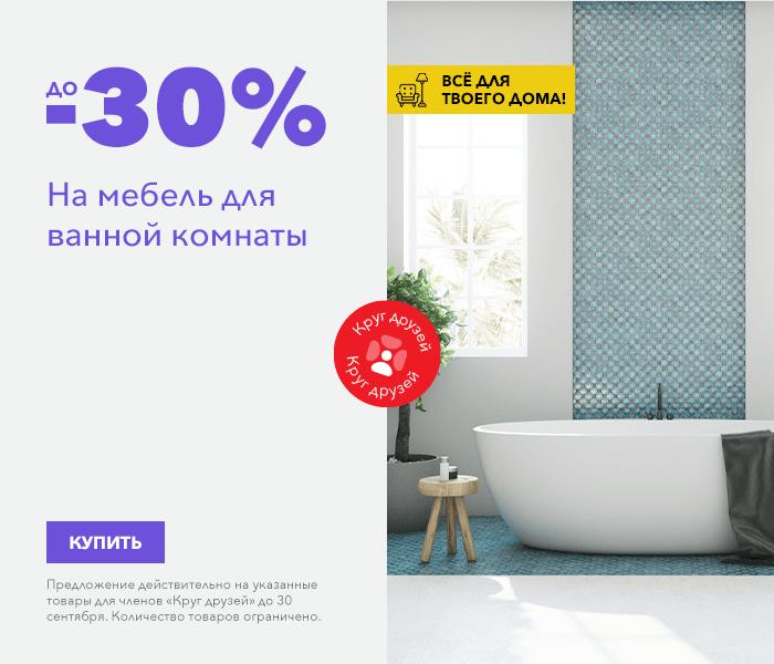 Для дома, где хорошо! На мебель для ванной комнаты до -30%