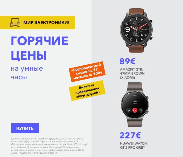 Мир электроники! Горячие цены на умные часы