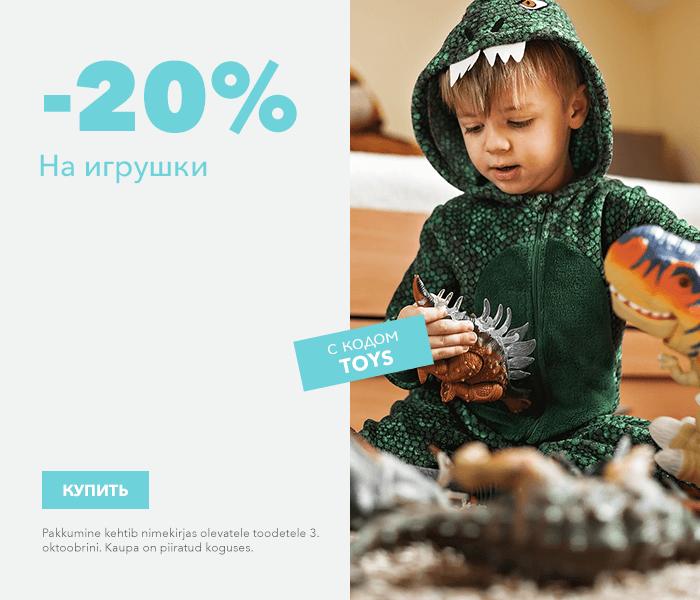 Для детей! На игрушки -20% с кодом TOYS