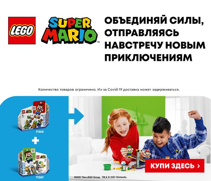 LEGO SUPER MARIO! ОБЪЕДИНЯЙ СИЛЫ ОТПРАВЛЯЯСЬ НАВСТРЕЧУ НОВЫМ ПРИКЛЮЧЕНИЯМ