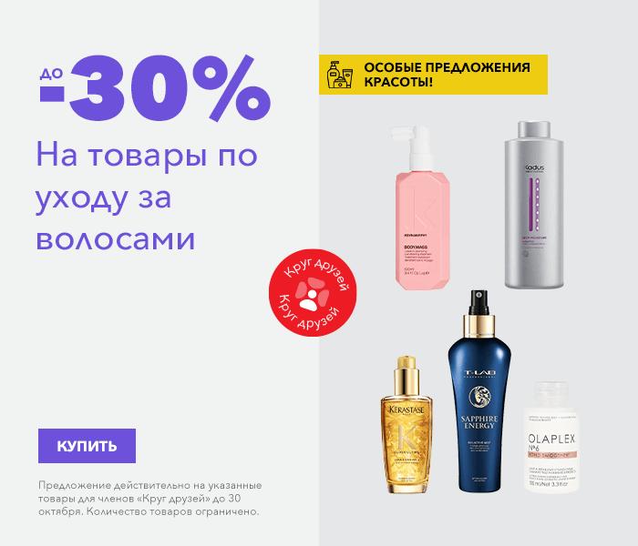 Лучшие предложения для Вас! На товары по уходу за волосами до -30%