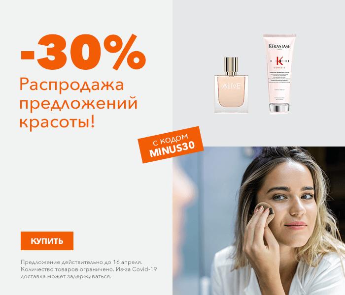Распродажа предложений красоты! на косметические товары -30% с кодом