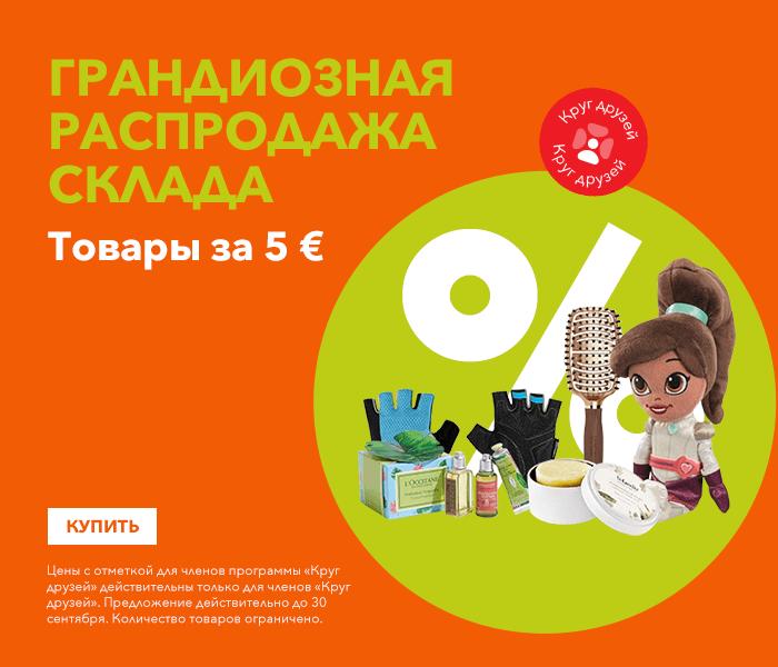 ГРАНДИОЗНАЯ РАСПРОДАЖА СКЛАДА Товары за 5 €